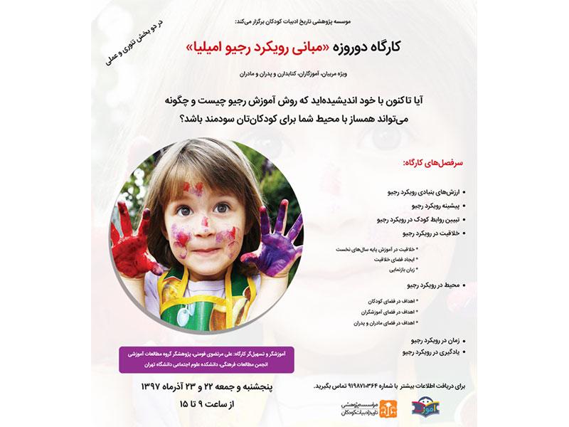 کارگاه دوروزه «مبانی رویکرد رجیو امیلیا» آذرماه ۱۳۹۷ برگزار میشود