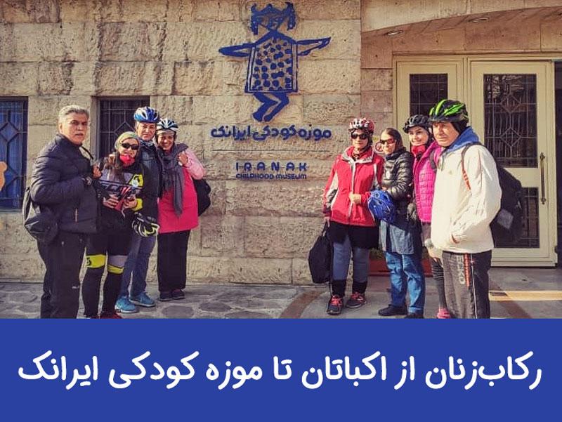ركابزنان از اكباتان تا موزه کودکی ايرانک