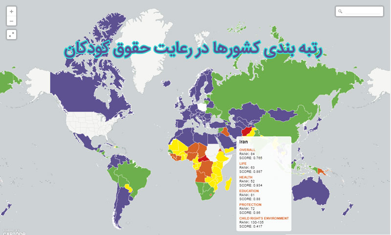 فهرست رتبه بندی کشورها در رعایت حقوق کودکان منتشر شد