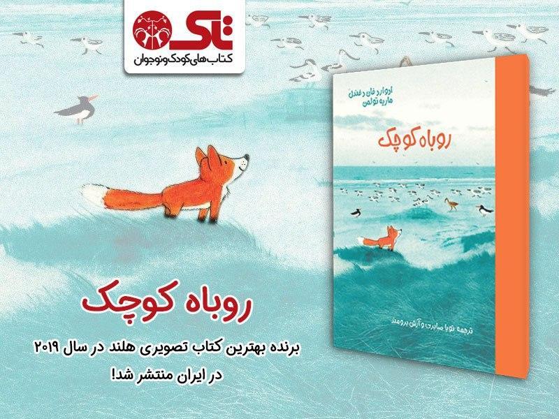 روباه کوچک، برنده بهترین کتاب تصویری هلند در سال ۲۰۱۹ در ایران منتشر شد!