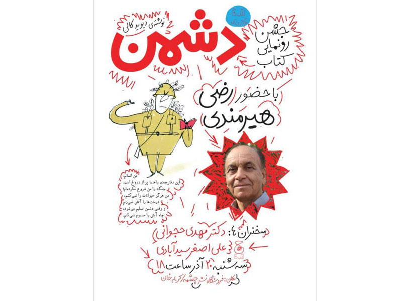 جشن رونمایی کتاب دشمن ترجمه رضی هیرمندی