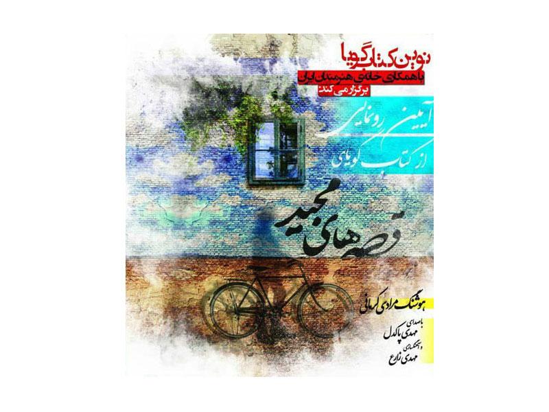 آیین رونمایی از کتاب گویای «قصههای مجید» برگزار میشود