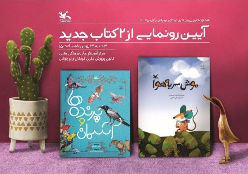 آیین نکوداشت فرهاد حسنزاده و رونمایی از دو کتاب جدید انتشارات کانون پرورش فکری و نوجوانان