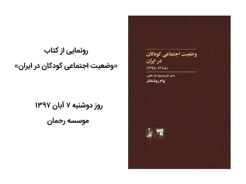 مراسم رونمایی از کتاب وضعیت اجتماعی کودکان در ایران