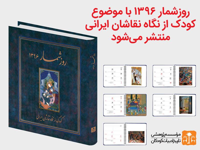 روزشمار سال ۱۳۹۶ با موضوع «کودک از نگاه نقاشان ایرانی» منتشر میشود