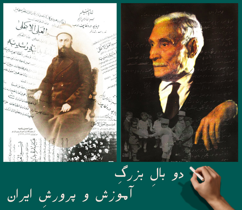 دو بال بزرگ آموزش و پرورش ايران