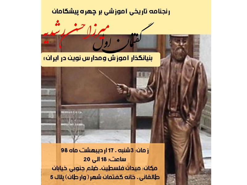 نشست «میرزا حسن رشدیه» در خانه گفتمان شهر (وارطان) برگزار میشود