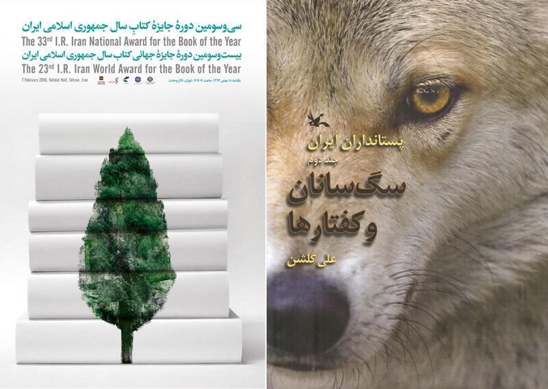 سگسانان و کفتارها برنده سی و سومین دور جایزه کتاب سال در بخش کتاب کودک و نوجوان