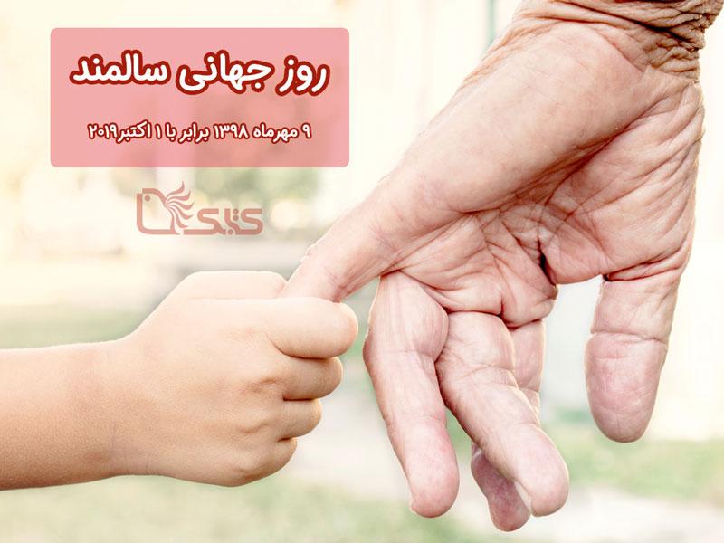 ۹ مهر (اول اکتبر)، روز جهانی سالمند