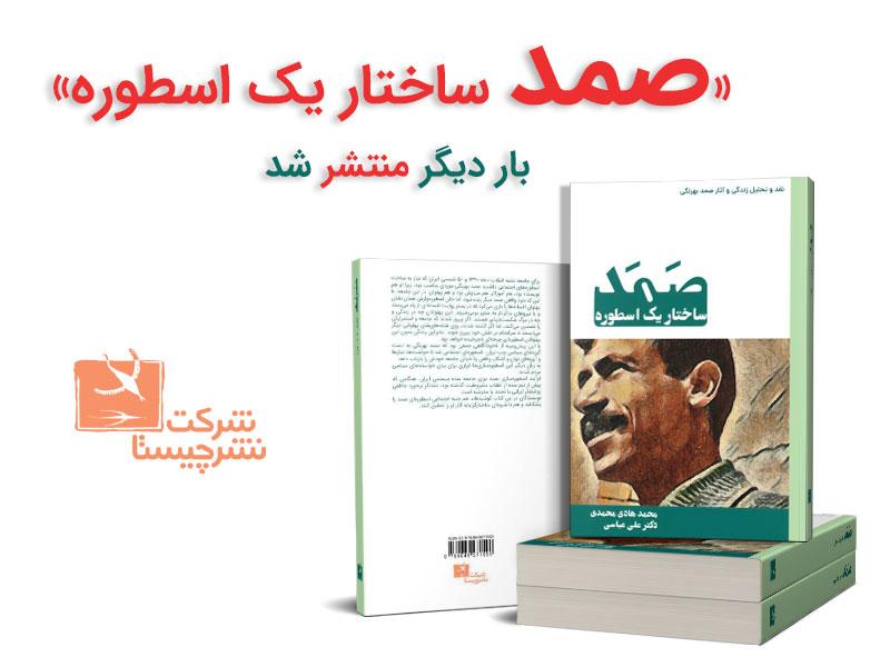 کتاب «صمد ساختار یک اسطوره» بار دیگر منتشر شد