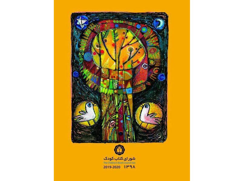 سررسید سال ۱۳۹۸ شورای کتاب کودک منتشر شد
