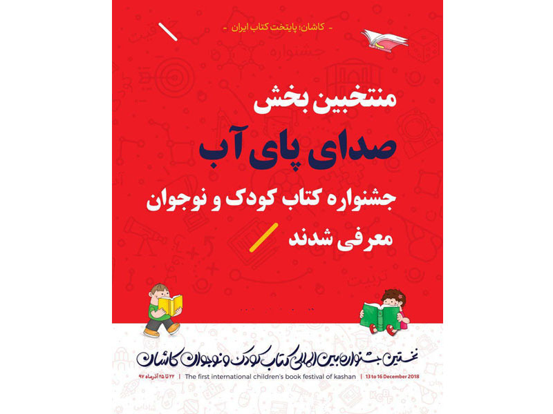 برگزیدگان بخش صدای پای آب جشنواره کتاب کودک و نوجوان کاشان
