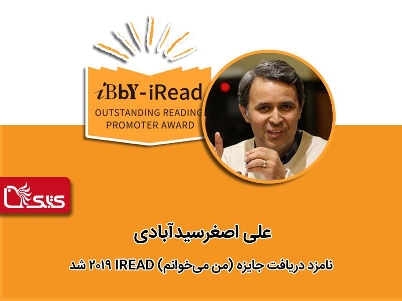 علی اصغر سیدآبادی، نامزد دریافت جایزه IREAD (من میخوانم)  ۲۰۱۹ شد