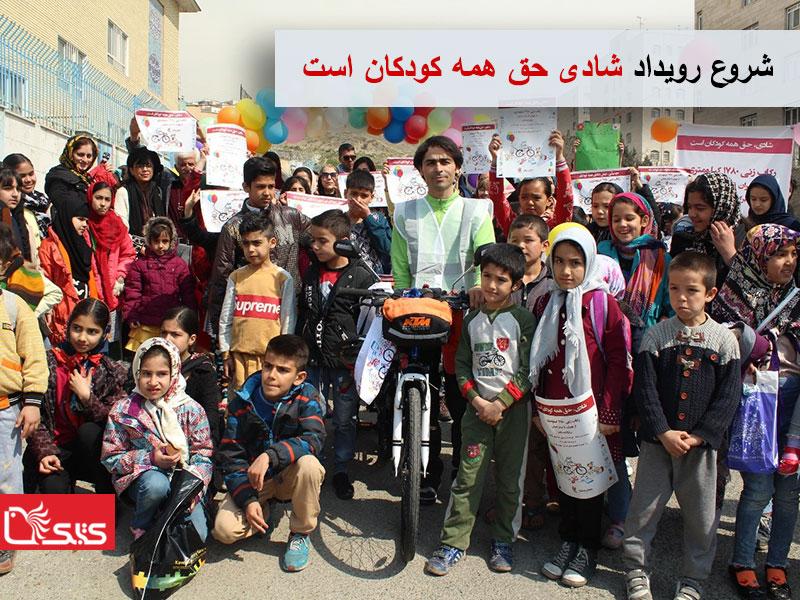 شروع رویداد شادی حق همه کودکان است