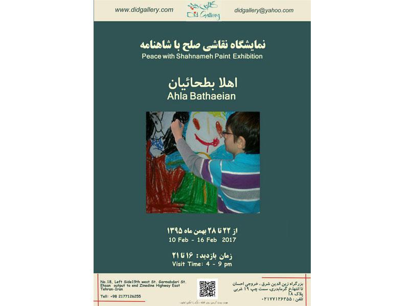 نمایشگاه نقاشی «صلح با شاهنامه» برگزار میشود