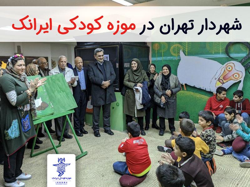 شهردار تهران در موزه کودکی ایرانک