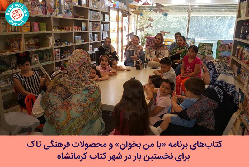 کتابهای برنامه با من بخوان و محصولات فرهنگی تاک برای نخستین بار در شهر کتاب کرمانشاه