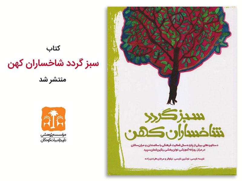 ثمره فعالیت ۱۷ ساله مرکز رنگین کمان سپید در کتاب سبز گردد شاخساران کهن منتشر شد