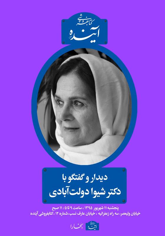 دیدار و گفتگو با دکتر شیوا دولت آبادی