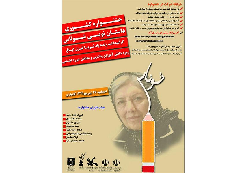 جشنوارهی کشوری داستان نویسی شوناس