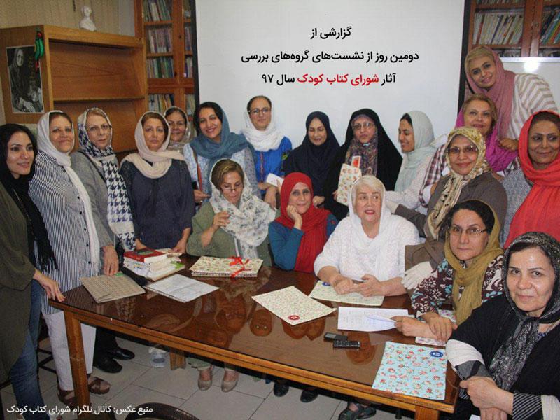 گزارشی از دومین روز از نشستهای گروههای بررسی آثار شورای کتاب کودک سال ۹۷