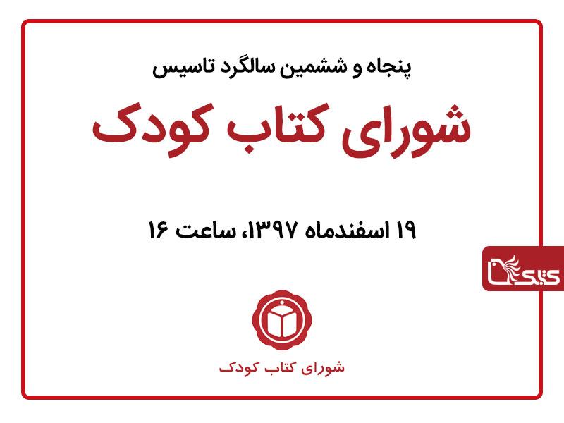 پنجاه و ششمین سالگرد تاسیس شورای کتاب کودک برگزار میشود