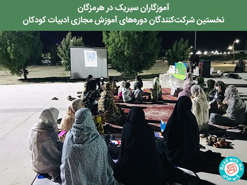 آموزگاران سیریک، نخستین شرکتکنندگان دورههای آموزش مجازی ادبیات کودکان