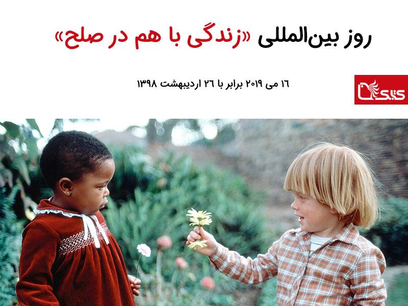 ۱۶ می برابر با ۲۶ اردیبهشت روز بینالمللی «زندگی با هم در صلح»