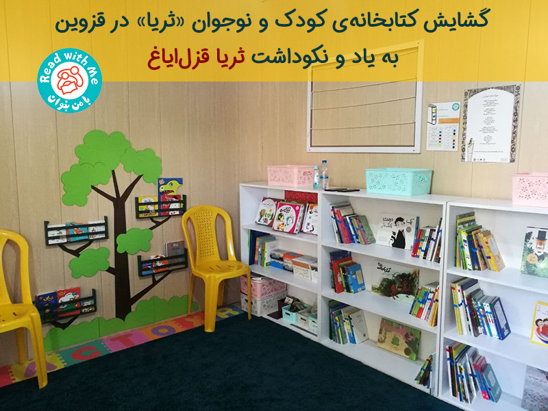 گشایش کتابخانهی کودک و نوجوان «ثریا» در قزوین به یاد و نکوداشت ثریا قزلایاغ