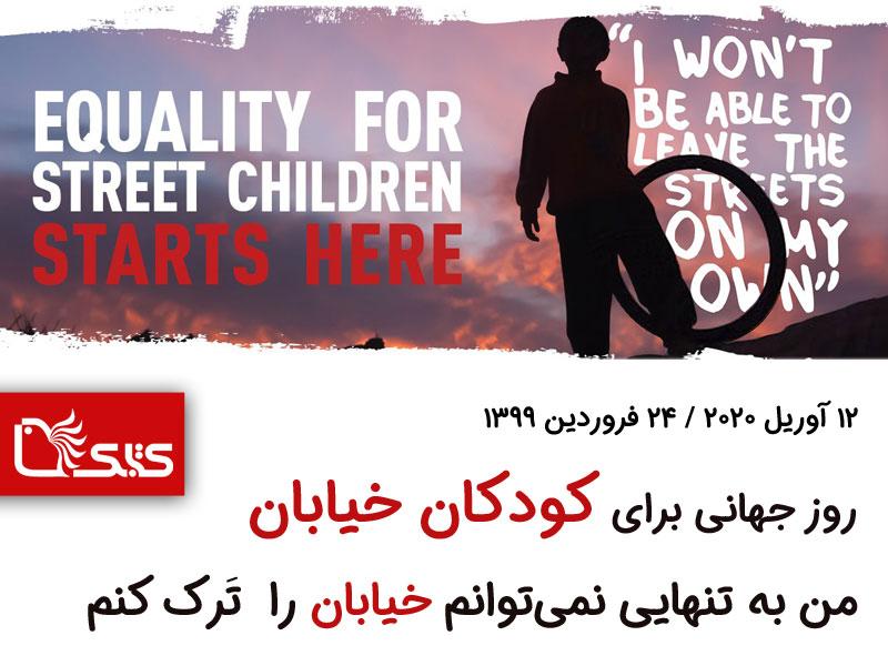 12 آوریل روز جهانی برای کودکان خیابان