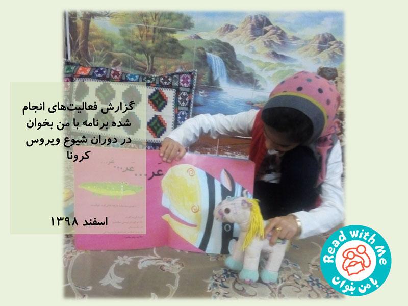 گزارش فعالیتهای انجام شدهی برنامه «با من بخوان» در دوران شیوع کرونا - اسفند ۱۳۹۸