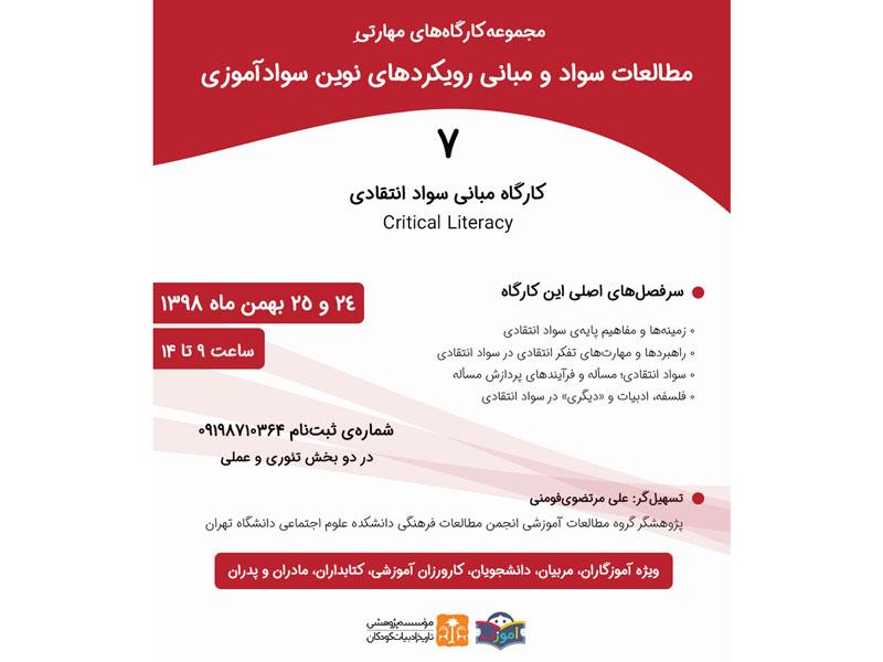 کارگاه مبانی سواد انتقادی بهمن ۹۸ برگزار میشود