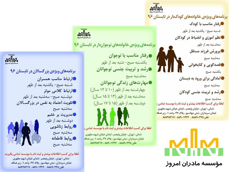 برنامه های تابستان ۹۶ موسسه مادران امروز