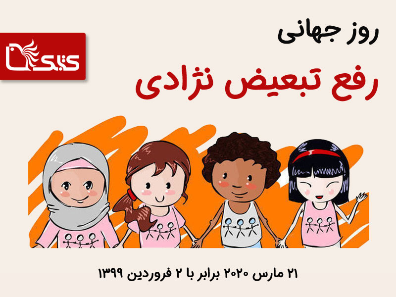 روز جهانی رفع تبعیض نژادی