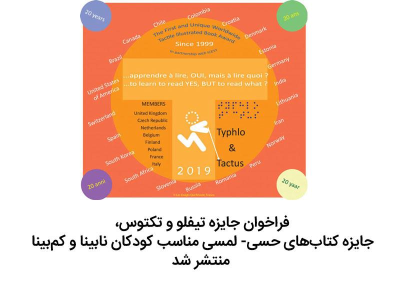 فراخوان جایزه کتابهای حسی- لمسی مناسب کودکان نابینا و کمبینا منتشر شد