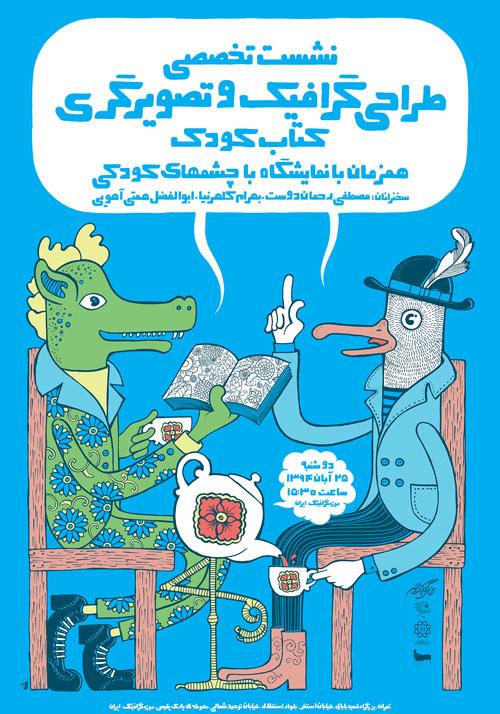 نشست طراحی گرافیک و تصویرگری کتاب کودک