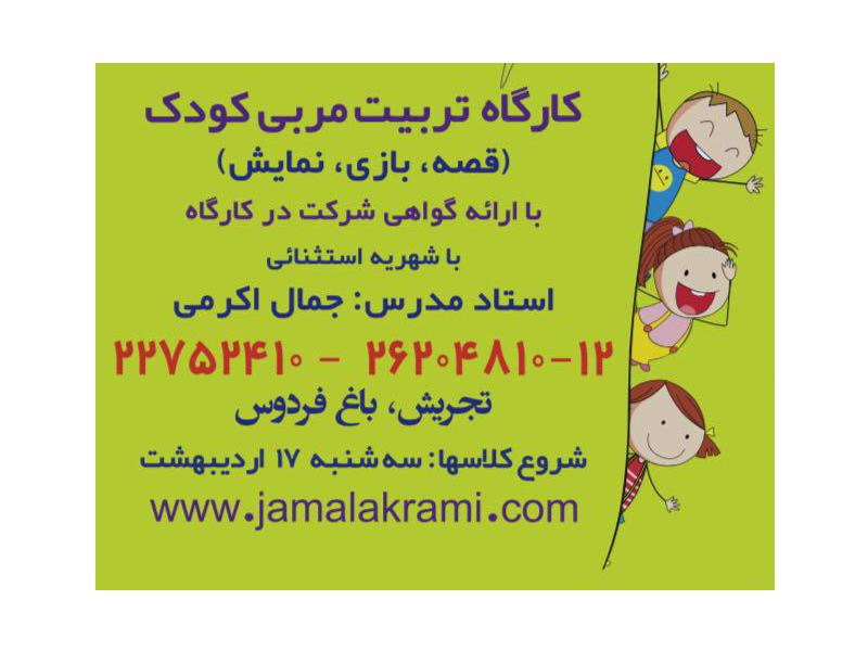 کارگاههای تربیت مربی کودک و شعر و قصه برای کودکان جمال الدین اکرمی برگزار میشود