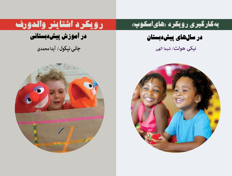 دو جلد دیگر از مجموعه کتابهای «رویکردها و نگرشها در آموزش و پرورش پیشرو» منتشر شد