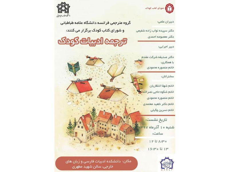 نشست ترجمه ادبیات کودک برگزار میشود