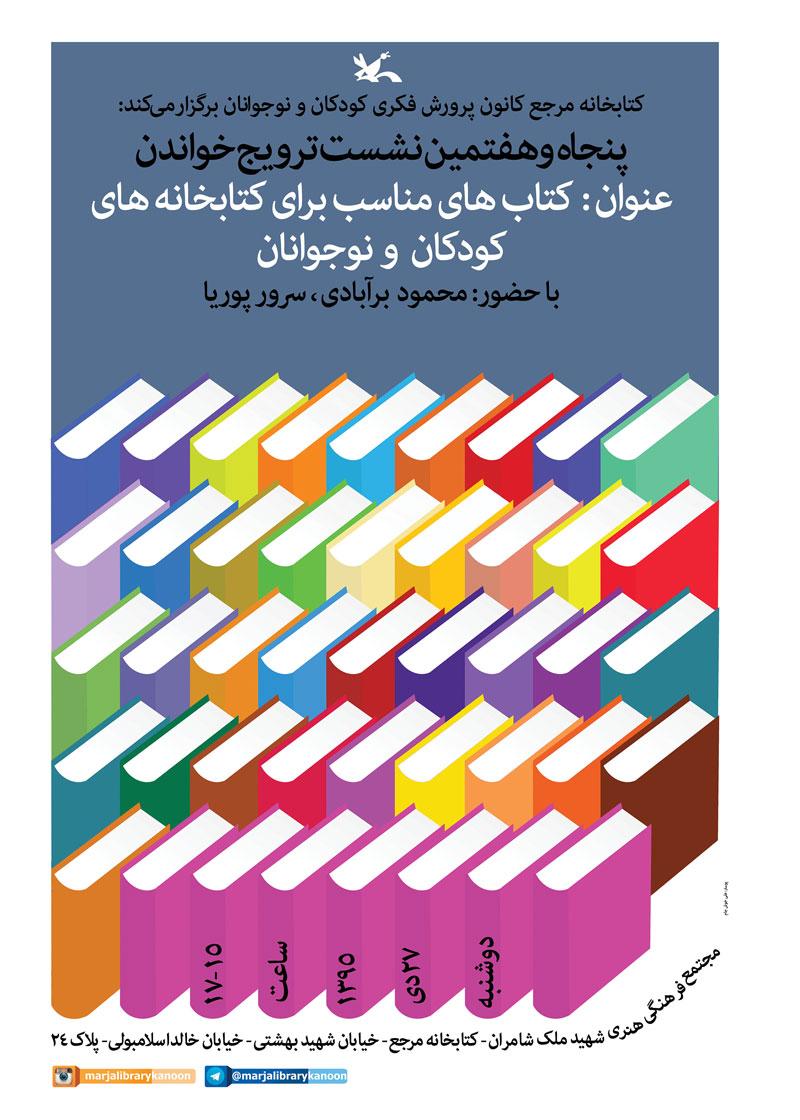 پنجاه و هفتمین نشست ترویج خواندن برگزار میشود