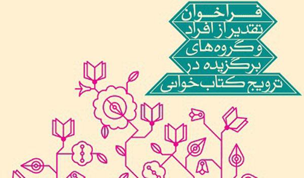 فراخوان سومین جشنواره تقدیر از مروجان کتابخوانی