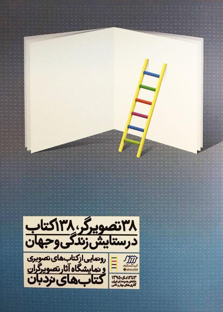 ۳۸ تصویرگر ایرانی، زندگی و جهان را تصویر میکنند