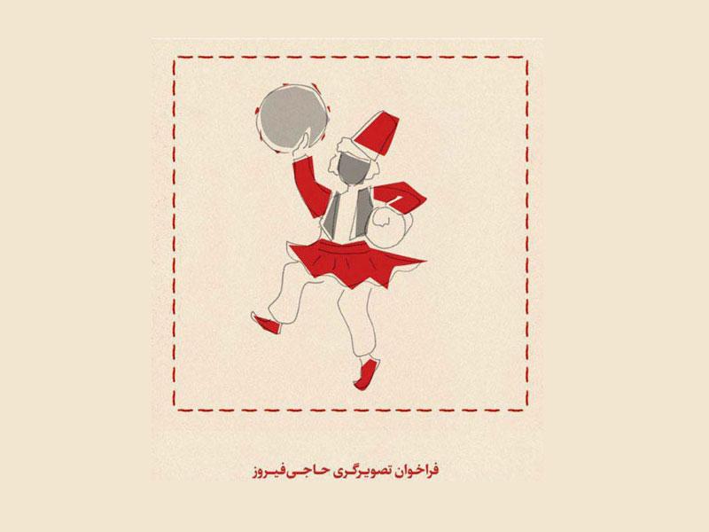 فراخوان تصویرگری شخصیت حاجی فیروز منتشر شد