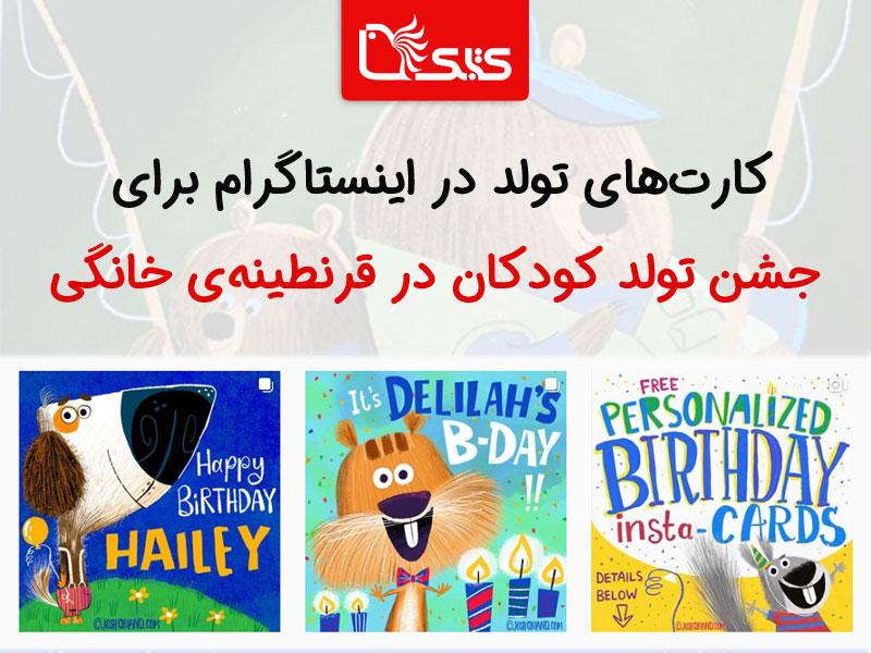 کارتهای تولد در اینستاگرام برای جشن تولد کودکان در قرنطینهی خانگی