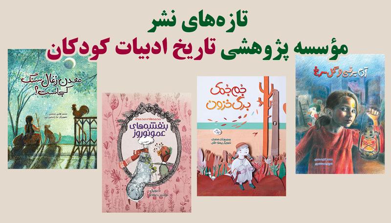 بنفشه های عمو نوروز و دیگر تازه های نشر موسسه پژوهشی تاریخ ادبیات کودکان
