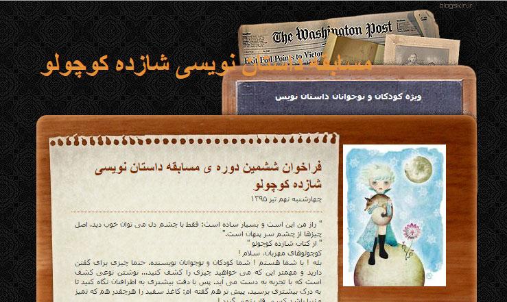 ششمین دوره مسابقه داستاننویسی شازده کوچولو فراخوان داد