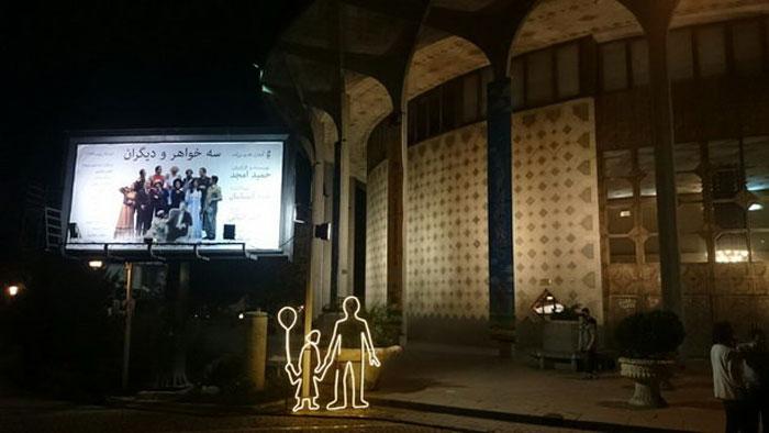 تئاترشهر آماده برگزاری جشنوارهی عروسکی تهران- مبارک