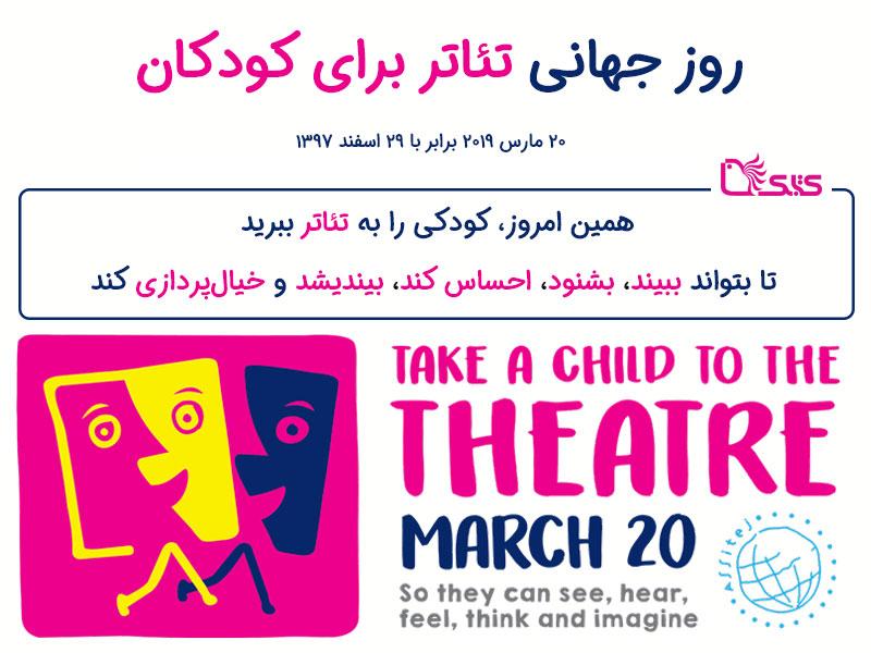 روز جهانی تئاتر برای کودکان ۲۰۱۹