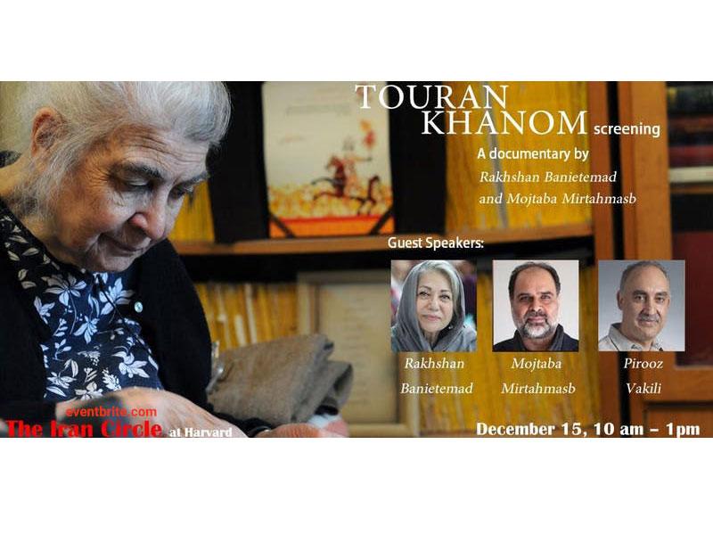فیلم مستند «توران خانم» در دانشگاه بوستون امریکا