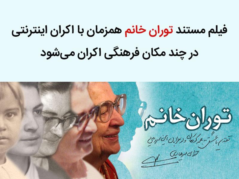 فیلم مستند توران خانم همزمان با اکران اینترنتی در چند مکان فرهنگی اکران میشود